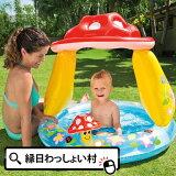 ビニールプール マッシュルームベビープール プウル 家庭用プール Pool 子供用プール ビニール プール