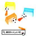 【50個セット】シュートサッカーボール 景品 ゲーム 室内 子ども会 子供会 お子様ランチ 幼稚園 お祭り問屋