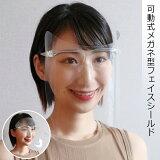 ボタンタイプ メガネ型フェイスシールド 可動式 飛沫対策 飛沫防止 フェイスシールド めがね 眼鏡 眼鏡タイプ 大人用 メガネ フェイスガード 男女兼用 マスク フェイスカバー 軽量 フェイス シールド 目立たない マスク 透明シールド
