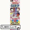【単価77円(税別)×20個セット】送料無料 花火/NO.1...