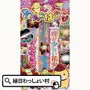 【単価90円(税別)×10個セット】送料無料 わんこ花火 N...