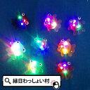【単価37円(税別)×48個セット】光る ピカピカ フラッシュきんぎょ 光るおもちゃ 光り物玩具 光り輝く 光るオモチャ 光りグッズ 光るおもちゃ Toy 光玩具 光る おもちゃ
