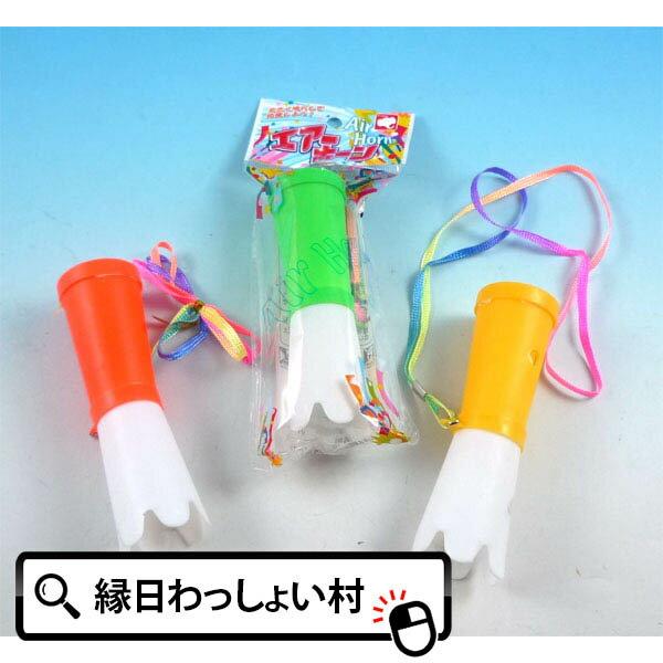 【単価35円(税別)×50個セット】エアーホーン 玩具 子ども会 子供会 景品 お祭り問屋画像