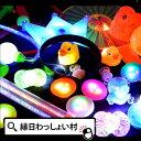 【夏祭り 景品】光るおもちゃ25個セットLED 光るおもちゃ 光り物玩具 光り輝く 光るオモチャ 光 ...