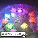 パーティーキューブ12個入 ライトキューブ 光る 氷型 ライ