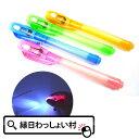 【単価35円(税別)×25個セット】秘密のトリックライトペン...