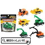 【12個セット】走る おもちゃ 車 コンストラクションヴィークル おもちゃ 車 男の子 プルバック パーツが動く かっこいい 玩具 カラフル はたらくくるま