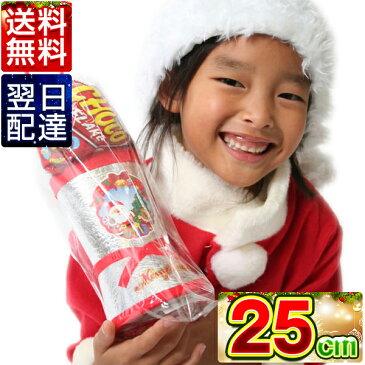 クリスマス お菓子 詰め合わせ クリスマスブーツ 銀25cmお菓子入り 送料無料 クリスマスブーツ/クリスマス プレゼント/ブーツ/お菓子/サンタ/サンタクロース/サンタブーツ/おっとっと/幼稚園 Christmas クリスマス ブーツ くりすます 子供会 あす楽 翌日配達