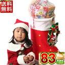【エントリーでポイント5倍】クリスマス お菓子 詰め合わせ 送料無料 クリスマスブーツ キングジャンボ83cmお菓子入り/クリスマスブーツ/クリスマス プレゼント/ブーツ/お菓子/サンタ/サンタクロース/サンタブーツ/クリスマス ブーツ くりすます 子ども会 子供会