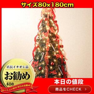 送料無料フォールディングクリスマスツリー180cmレッド【クリスマス】【ツリー】【クリスマスツ...