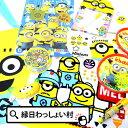 【幼稚園 夏祭り 景品】ミニオンズグッズ10点セット ミニオン おもちゃ 室内