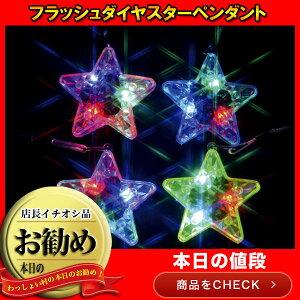 おもちゃ フラッシュダイヤスターペンダント イベント おしゃれ