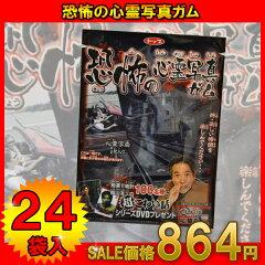 【駄菓子】恐怖の心霊写真ガム 24入り ノベルティ おもちゃ 玩具 パーティー 縁日 子供会