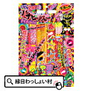【単価218円(税別)×10個セット】送料無料 花火/NO....