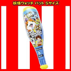 妖怪ウォッチ バット Sサイズ景品 ノベルティ おもちゃ 玩具 パーティー 子供会 プール ハンマ...