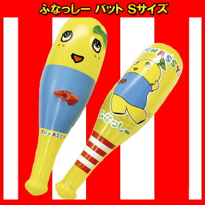 ふなっしー バット Sサイズ景品 ノベルティ おもちゃ 玩具 パーティー 子供会 プール ハンマー ...