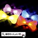 LED ライトリボンカチューシャ光るおもちゃ 景品 玩具 おもちゃ 縁日 お祭り イベント ランチ景...