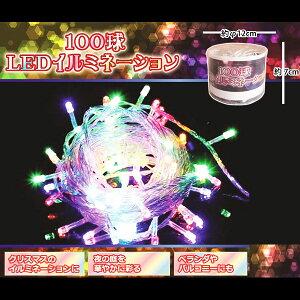 100球LEDイルミネーション 送料無料 おもちゃ 光る パーティー イベント 子ども会 子供…