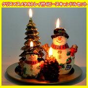 アウトレット クリスマスメタルトレイ キャンドル ろうそく ロウソク
