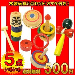 木のおもちゃ 木製玩具5点セット(オマケ付き)★送料無料★500円【ポッキリ】ぽっきり 福袋 景品 玩具 おもちゃ みやげ 土産 日本 japan toy 子供 子ども 縁日