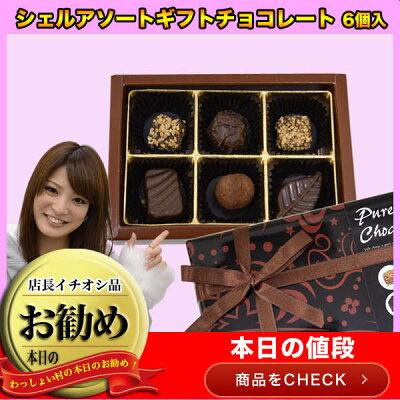 シェルアソートギフトチョコレート【6個入】バレンタイン/チョコレート/スイーツ/ドルチェ/プレ...