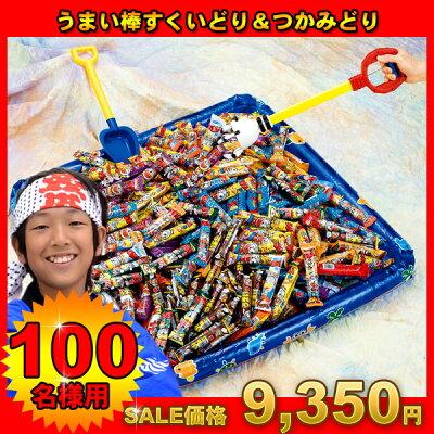 うまい棒すくいどり&つかみどりプレゼント 100名様用 お菓子 縁日 お祭り イベント 景品 子ど...