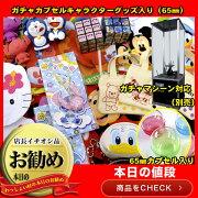 ガチャカプセル キャラクター カプセル おもちゃ イベント ガチャガチャ ガチャポン