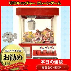 UFOキャッチャー クレーンゲーム☆景品 縁日 お祭り 販促 パーティー ノベルティ イベント 子供...