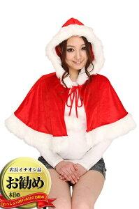 クリスマスコスチューム フード付きケープ 赤 Ladies/クリスマス/コスチューム/コスプレ/サン...