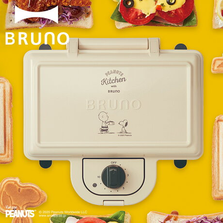BRUNO BOE069 ブルーノ ホットサンドメーカー ダブル スヌーピー パンの耳まで焼ける コンパクト タイマー 朝食 プレート パン トースト 家電 ホワイト エクリュ 白