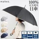 日傘 長傘 完全遮光 遮光率100% 軽量 遮光 晴雨兼用 UVカット マケズ makez. レディ