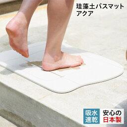 【最大1000円OFFクーポン】 soil B254 ソイル バスマット 珪藻土 足ふきマット 速乾 ノンアスベスト 日本製 アクア BATH MAT AQUA