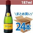 ■【24本セット】 ロータリ ロータリ タレント ブリュット NV(187ml)泡【S】【出荷:7〜10日後】