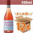 ■【12本セット】 ソウマ ブラケット・ディ・ソウマ[2015]ロゼ(500ml) SOUMAH Brachetto'd Soumah[2015]【出荷:7〜10日後】