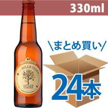 ■【24本セット】 ザ・ヒルズ・サイダー・カンパニー ヒルズ・サイダー アップル & ジンジャー シードル NV白(330ml) The Hills Cider Company Hills Cider Apple & Ginger Cider NV【出荷:7~10日後】