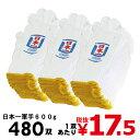 軍手 480双 1双=約17.5円(税抜) 2本編 600g...