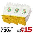 軍手 720双 1双=15円(税抜) 2本編 450g 7ゲ...