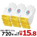 軍手 720双 1双=約15.8円(税抜) 2本編 500g...