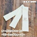 天衣無縫 ベビー レッグウォーマー オーガニックコットン 肌触り やさしい 日本製 シンプル 綿100% オーガニック コットン