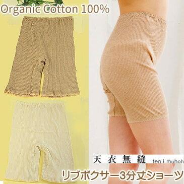 天衣無縫 リブ ボクサー3分丈ショーツ オーガニックコットン 下着 ショーツ インナー レディース パンツ 綿100% 冷え対策 日本製 肌着