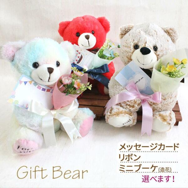 くまぬいぐるみプレゼントクマ/選べるメッセージカードリボンミニブーケくまさんが抱えてお届けします造花ブーケ出産祝誕生日発表会卒業