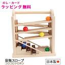 おもちゃ 木 コロコロシロホン ベビー 知育玩具 日本製 K...