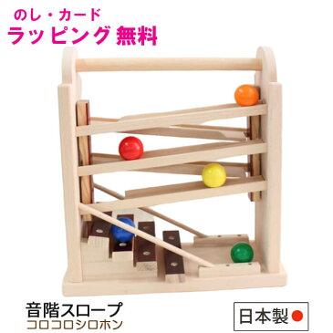 おもちゃ 木 コロコロシロホン ベビー 知育玩具 日本製 KOIDE コイデ東京 木のおもちゃ 1歳 2歳 男の子 女の子 出産祝い 誕生日 クリスマス プレゼント ギフト クリスマスプレゼント 子供