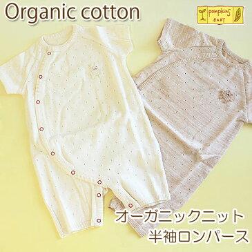 ベビー 半袖 ロンパース 60cm 前開き 綿100% オーガニックコットン オーガニックニット pompkins baby ポプキンズベビー カバーオール くま うさぎ 60 綿 出産祝い ベビーギフト 日本製