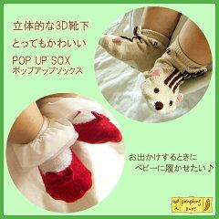 【日本製】【出産祝】【誕生日祝】【男の子】【女の子】ベビー 靴下 ソックス 日本製 ベビ...