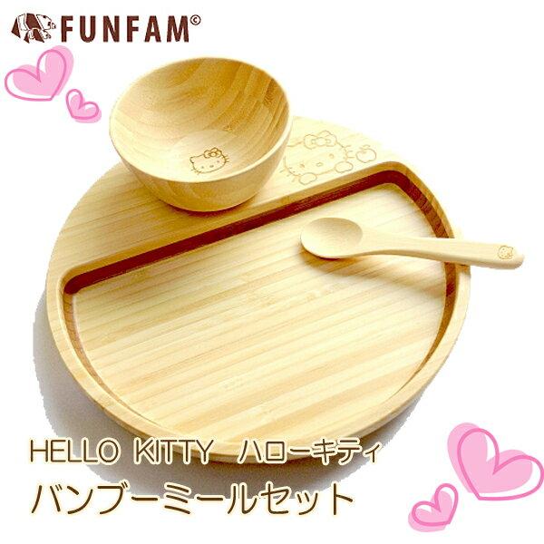 ファンファン ( FUNFAM ) 食器 / ハローキティ バンブーミールセット