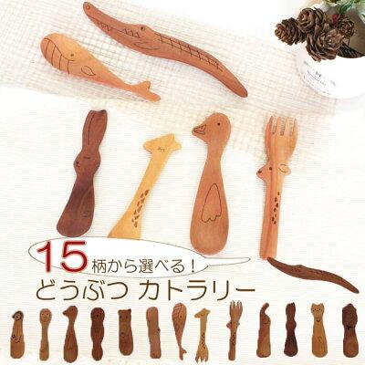 天然木製カトラリー 15種類 かわいい動物モチーフスプーン・フォーク・バターナイフ