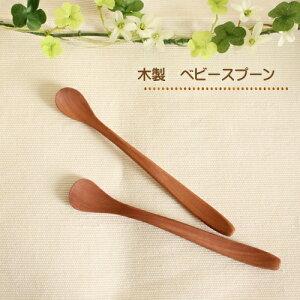 天然木製 ベビースプーン ペースト用マッシュ用 離乳食初期からご使用いただけます 自然素材 木製カトラリー フィーディングスプーン プチギフトにも…