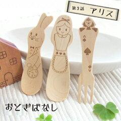 【簡易ラッピング無料♪】【メール便可】おとぎばなし =第3話=アリス 天然木製アリススプー...