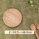 【簡易ラッピング無料】オークのプレート皿12cm 天然木製皿・ウチカフェ・ウッドプレート・モ...